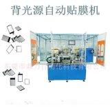 供应厂家直销新款特卖LCD液晶显示屏背光源自动贴膜机