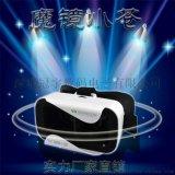 千幻VR魔镜小苍3DVR眼镜 新款模具实力厂家直销热 可定制LOGO