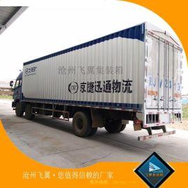 沧州飞翼专业生产各类展翼集装箱 翼开启式厢式车集装箱
