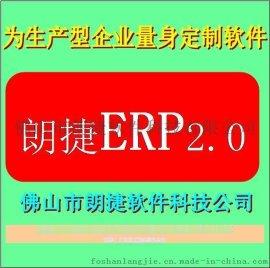 佛山朗捷ERP软件2.0版 成熟稳定全面可定制开发