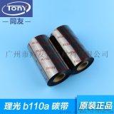 供应理光碳带 B110A理光混合基碳带 耐刮碳带 原装正品