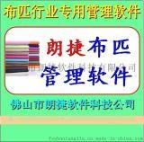 布匹行业专用销售管理软件
