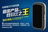 天眼星微型GPS定位器 強磁免安裝 汽車跟蹤器追蹤器 定位器