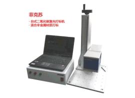 江苏南京菲克苏二氧化碳激光打标机 FX-CO2-10W 激光喷码机
