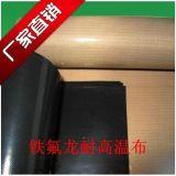 特氟龍耐高溫玻璃纖維布( 0.08-1.00mm厚)