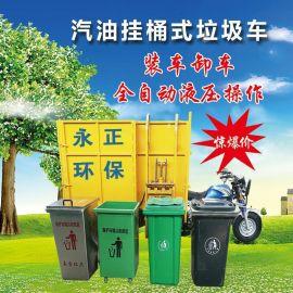 三轮汽油摩托挂桶式垃圾车