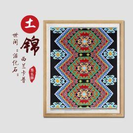 土家织锦(西兰卡普)传统图纹壁挂 挂毯