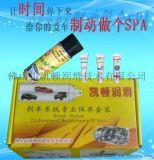 汽车制动器专业保养套餐 刹车系统清洗保养套装  刹车片清洁剂  汽车养护用品