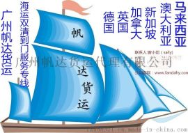 中国到马来西亚海运到门专线