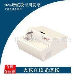 光谱仪 火花直读光谱仪 便携式 光电 直读式 光谱仪