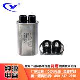 油式 蓖麻油 铝壳电容器CH85 1.2uF/2100VAC