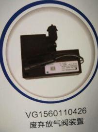 重汽电磁阀 豪沃电磁阀WG9719710004/2  豪沃T7电磁阀厂家图片价