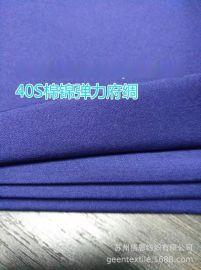 40S*70D+40D棉锦弹力府绸生产厂家 133*70 衬衫面料 常年白色有货