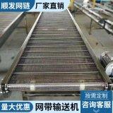 非標定做不鏽鋼輸送機 工業輸送設備 流水線專用網帶輸送機