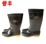 誉丰鞋男款女款橡胶雨靴中筒高筒防滑耐磨水靴防水胶牛筋底水鞋