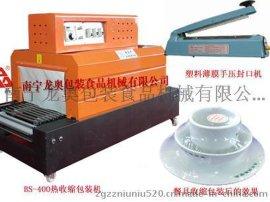 BS-400台式收缩包装机, 南宁化工收缩包装机、钦州恒温收缩机