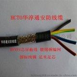 HCTOH华淳通屏蔽线RVVP4*0.12 屏蔽信号线