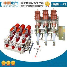 丰辉FKN12-12型高压气式负荷开关,真空负荷开关,质保一年
