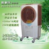 厂家直销移动式冷风机,环保空调价格