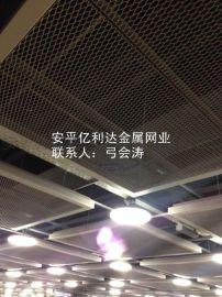億利達供應裝飾鋼板網/吊頂鋼板網/幕牆鋁板網/鋁板吊頂網