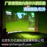 亿辰6300韩国室内高尔夫模拟器