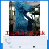 工业机器人防护服