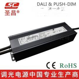 聖昌150W DALI &Push-Dim二合一LED調光電源 12V 24V輸出恆壓調光驅動電源