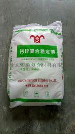 SPC地板专用钙锌稳定剂CZ759