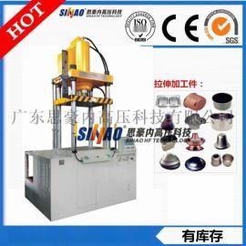 山东四柱油压机厂家 拉伸成型机 拉伸油压机 拉伸机械设备