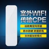 高通AR9344 工业级无线网桥 户外安防监控客户端CPE 支持AC统一管理