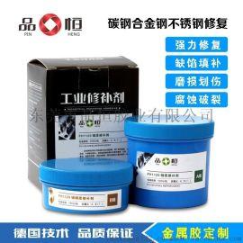 品恒PH1120钢质修补剂 500克 金属粘接胶