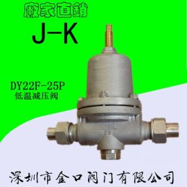 15DY22F低温减压阀,不锈钢超低温减压,液氧  减压阀