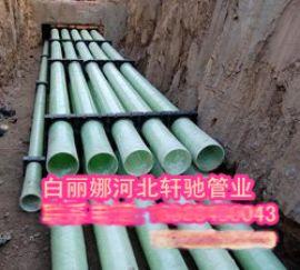 天津厂家专业生产玻璃钢夹砂管.规格型号齐全