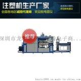 pvc全自动注塑机 大型200g/300g/500g 小型双色注塑机设备价格