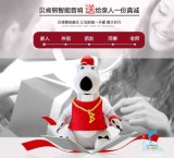 智能音响品牌 动漫智能玩具生产厂家 贝肯熊电动智能玩具来袭-哈一代