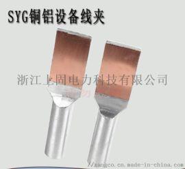 压缩型铜铝设备线夹 SYG