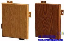 木纹转印铝单板 仿木纹铝单板价格 中山木纹铝单板厂家