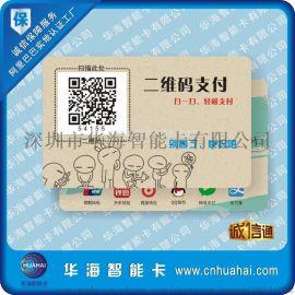 现货供应 制作二维码卡 二维码会员卡 变动二维码报价