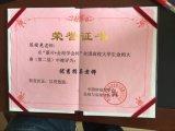 武漢先導:陳曙光獲全國大學生金相大賽優秀指導老師