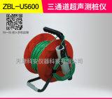 ZBL-U5600多通道超声测桩仪 三通道测桩仪