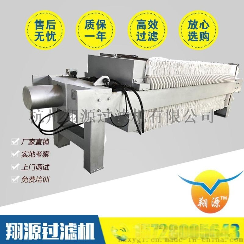 厢式压滤机 高效化工污水处理 翔源不锈钢厢式压滤机