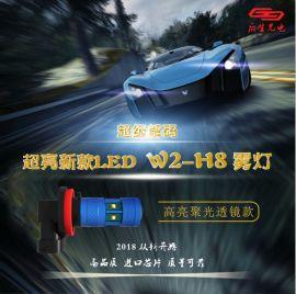 W2系列LED汽车灯小灯fog light雾灯H8