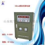 单相变频电源稳压稳频电源