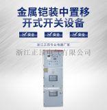 KYN28A移开式高压中置柜 10kV高压开关柜