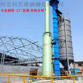 玻璃钢脱硫塔,净化塔  锅炉专用脱硫塔