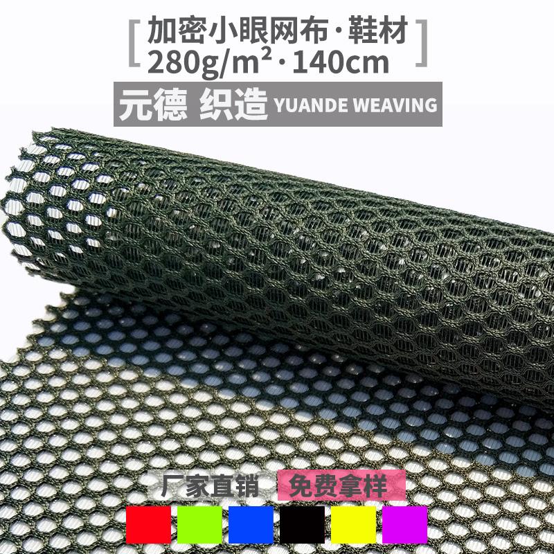 全涤六角网布 六边形透气网眼布 鞋材运动服装面料