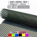 全滌六角網布 六邊形透氣網眼布 鞋材運動服裝面料