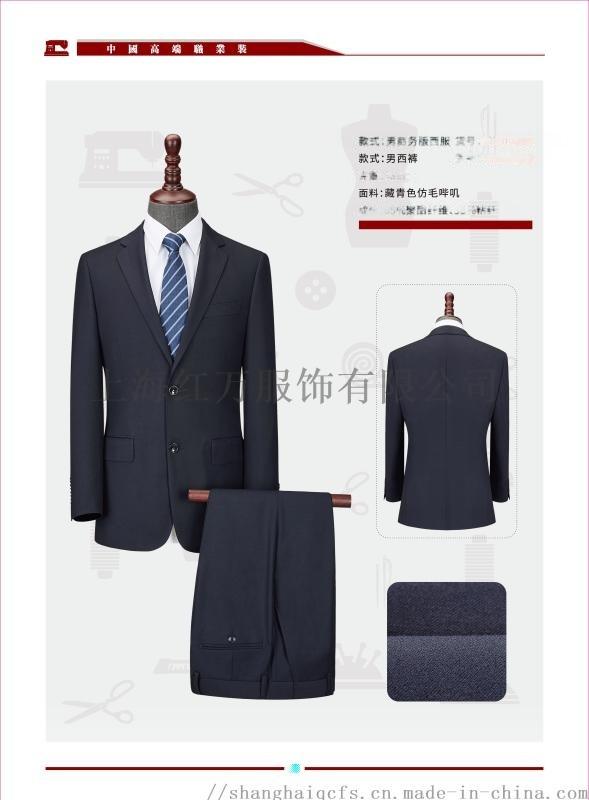西服 西装 职业装 服装定制 个人服装定制