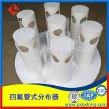 耐強酸耐高溫PTFE管式分佈器四氟材質分佈器廠家