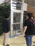 无底坑家庭电梯启运专业定制小型电梯家用升降平台